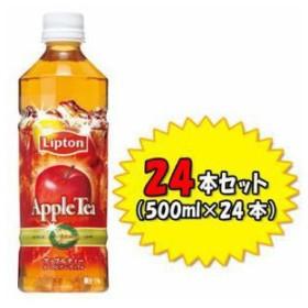 リプトン (24本入り)リプトン アップルティー 500mlペットボトル(D)