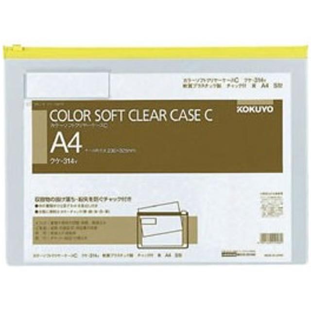 コクヨ/カラーソフトクリヤーケースC〈マチなし〉 A4 黄/クケ-314Y