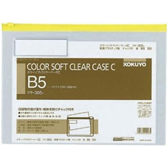 コクヨ/カラーソフトクリヤーケースC〈マチなし〉 B5 黄/クケ-305Y