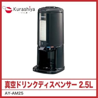 象印 真空 ドリンクディスペンサー 保冷 保温 AY-AM25 ドリンクサーバー 2.5L