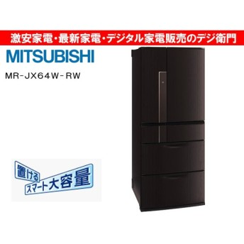 MR-JX64W-RW MITSUBISHI 三菱電機 スマート大容量!6ドア・635L・観音開き 冷凍冷蔵庫 MR-JX64W-RW ロイヤルウッド/【ヤマト家財宅急便で発送】