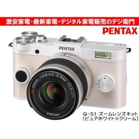 ペンタックス 一眼 デジタルカメラ PENTAX Q-S1 ズームレンズキット ピュアホワイト×クリーム