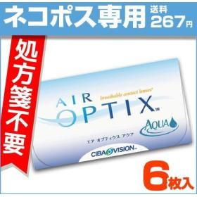 ネコポス限定  エアオプティクスアクア コンタクトレンズ 2week エアオプティクス 2ウィーク 医療機器承認番号 22000BZX00109000 メール便