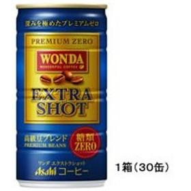 アサヒ/ワンダ エクストラショット 185g 30缶