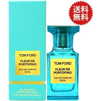 トムフォード TOM FORD フルール ド ポルトフィーノ EDP SP 50ml Fleur de Portofino Eau de Parfum 送料無料 【香水 フレグランス】