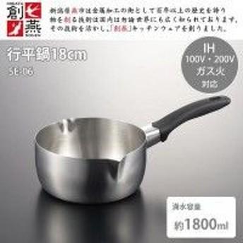 創燕(そうえん) 行平鍋18cm SE-06