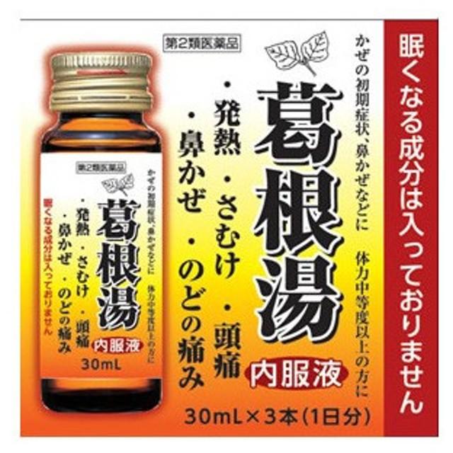 【第2類医薬品】 AFB)葛根湯内服液 30ml×3本