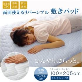 イケヒコ・コーポレーション 敷きパッド 接触冷感 『クールリバース 敷パッド』/1553039 約100×205cm