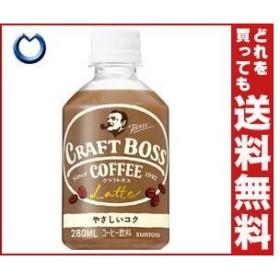 【送料無料】サントリー クラフト ボス ラテ 280mlペットボトル×24本入