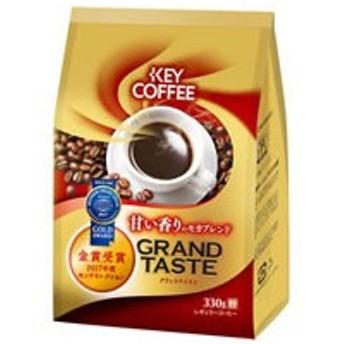 キーコーヒー/FP グランドテイスト 甘い香りのモカブレンド(粉) 330g