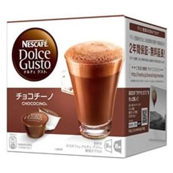 ネスレ/ドルチェグスト 専用カプセル チョコチーノ 8杯分