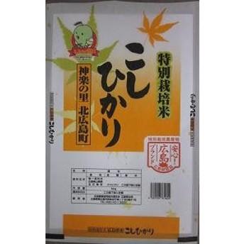 平成30年産 北広島町産 特栽こしひかり5kg |4560104761604|