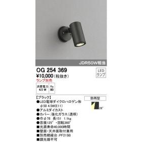 オーデリック ODELIC OG254369 LEDスポットライト ランプ別売