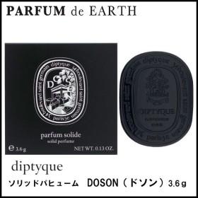 ディプティック DIPTYQUE ソリッドパフューム ドソン 3.6g DO SON Solid Perfume 【香水 フレグランス】
