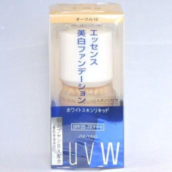 資生堂 UVホワイト ホワイトスキンリキッド オークル10 25ml