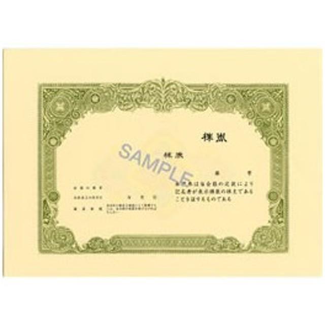 日本法令/株券 B5 草色 裏面あり 10枚入/株券1(新)