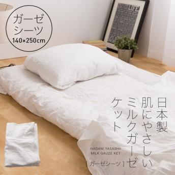 mofua 日本製 肌にやさしいミルクガーゼシーツ (140×250cm)