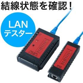 LANケーブルテスター LANテスター LAN 測定器 自作(即納)
