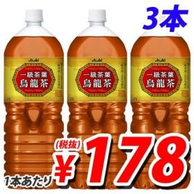 アサヒ 一級茶葉烏龍茶 2L×3本