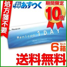 【キャッシュレス還元対象】メニコンワンデー 6箱 コンタクトレンズ コンタクト ワンデー 1day 30枚入 メニコン