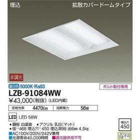 LZB-91084WW 大光電機 LED埋込型ベースライト LZB91084WW