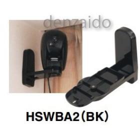 生産完了品 マスプロ 壁面取付ベース カメラ付お留守番チェッカー用 HSWBA2(BK)