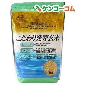 こだわり発芽玄米 鉄分・ビタミンB1・B6強化 ( 1kg )
