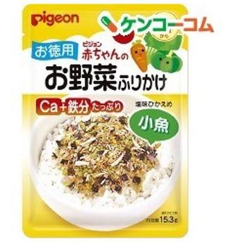 ピジョン 赤ちゃんのお野菜ふりかけ 小魚 ( 15.3g )/ 赤ちゃんのお野菜ふりかけ