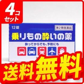 乗りもの酔いの薬「クニヒロ」 12錠 4個セット  第2類医薬品