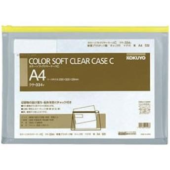 コクヨ/カラーソフトクリヤーケースC〈マチ付き〉 A4 黄/クケ-334Y