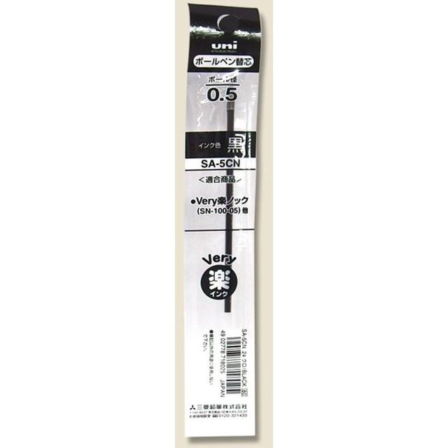 uni ボールペン 替芯 0.5mm 黒 SA-5CN 1本入