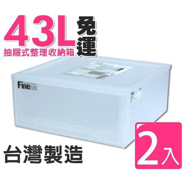 收納箱 【BPC022】KeyWay聯府43L抽屜式整理收納箱(2入) LF0085 雜物 整理箱 收納女王