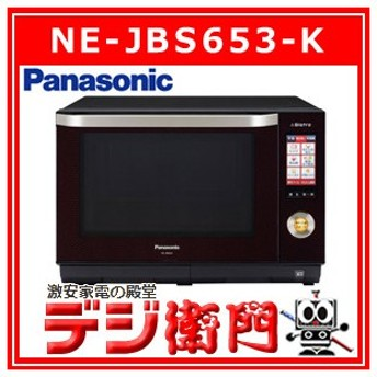 パナソニック 庫内容量26L オーブンレンジ Jコンセプト 3つ星 ビストロ NE-JBS653-K 豊穣ブラック
