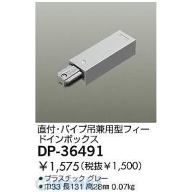 大光電機 DAIKO DP-36491 フィードインボックス DP36491