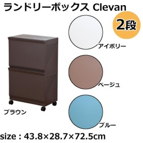 ランドリーボックス Clevan 2段