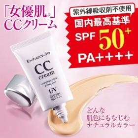 【ポイント最大25%】CCクリーム/Ex:beaute/エクスボーテ【正規品】