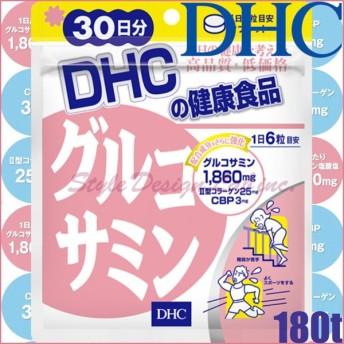 × 宅配便 メール便可 ディーエイチシー DHC グルコサミン 180粒/30日分