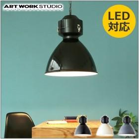 照明 グラビティ エナメルペンダント 電球なし ライト 送料無料