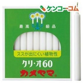 カメヤマローソク クリ・オ60 ( 40本入 )