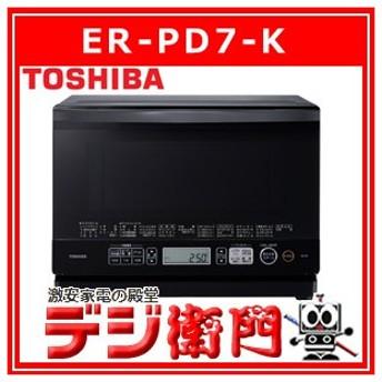 東芝 庫内容量26L オーブンレンジ 石窯ドーム ER-PD7-K ブラック
