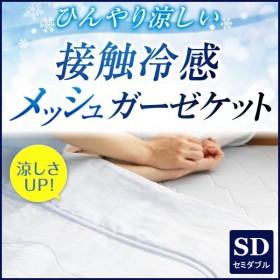 メッシュガーゼケット MGK-SD セミダブル アイリスオーヤマ