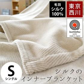 東京西川 シルク毛布 インナーブランケット 中掛け毛布 シングル 日本製 絹 綿 ブランケット 掛け毛布