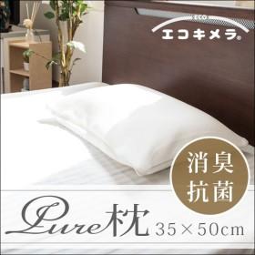 枕 まくら マクラ ビーズ枕 35×50cm マイクロビーズ くぼみ枕 消臭 抗菌 エコキメラ 枕カバー付き