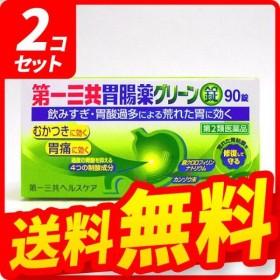1個あたり1399円 第一三共胃腸薬 グリーン錠 90錠 2個セット  第2類医薬品 プレミアム会員はポイント24倍