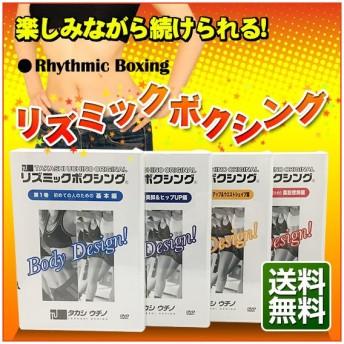 リズボク リズミックボクシングDVD4巻セット