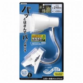 単4形 乾電池式 フレキシブルクリップライト ホワイト Y07CFLF03W04WH 3W ヤザワ クリップライト ライト 乾電池式 単4形 シンプル 電化製品