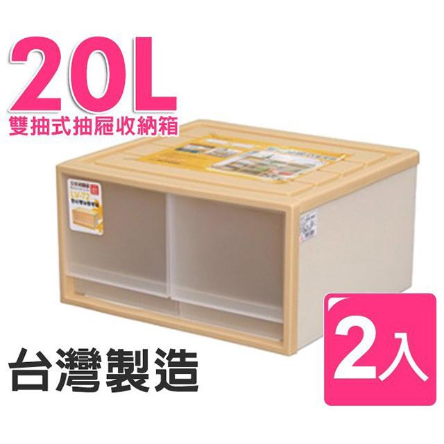 收納箱 【BPC016】KeyWay聯府20L雙抽式隨意堆疊整理收納箱(2入) LV72 雜物 整理箱 收納女王