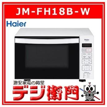 ハイアール 電子レンジ JM-FH18B-W ホワイト