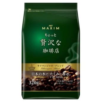 マキシム ちょっと贅沢な珈琲店 レギュラーコーヒー キリマンジャロブレンド 320g