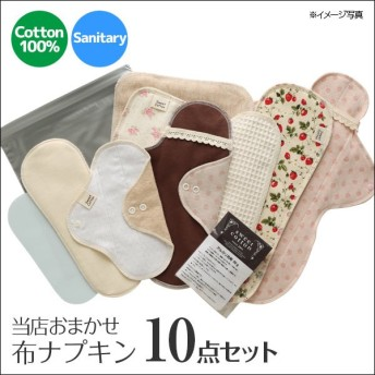 ショーツ メール便(20) すぃーと こっとん sweet cotton 布ナプキン おまかせ10点セット 綿100% サニタリー 生理用品
